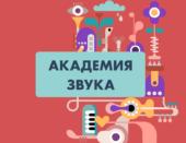 Академия звука